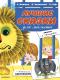 Книга АСТ Лучшие сказки для малыша (Маршак С., Чуковский К., Сеф Р.) -