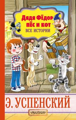 Книга АСТ Дядя Федор, пес и кот. Все истории