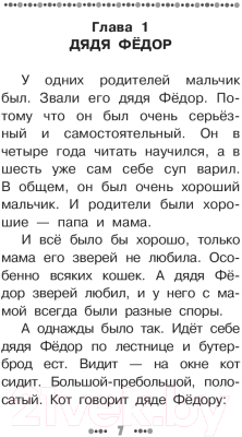 Книга АСТ Дядя Федор, пес и кот. Все истории (Успенский Э.)