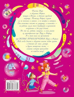 Книга АСТ Про девочку Веру и обезьянку Анфису (Успенский Э.)