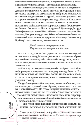 Книга АСТ Восьмой круг. Златовласка. Лед (Макбейн Э., Эллин С.)