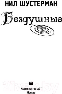 Книга АСТ Бездушные (Шустерман Н.)