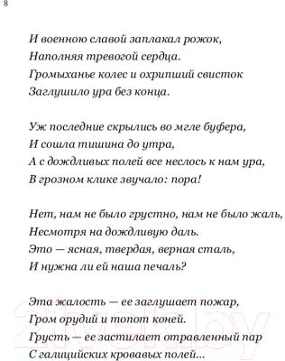 Книга АСТ Против нелюбви (Степанова М.)