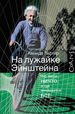 Книга АСТ На лужайке Эйнштейна (Гефтер А.)