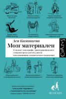 Книга АСТ Мозг материален (Казанцева А.) -