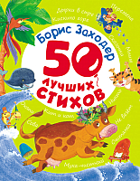 Книга Росмэн 50 лучших стихов (Заходер Б.) -