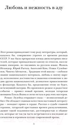 Книга АСТ Зулейха открывает глаза (Яхина Г.)