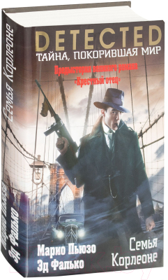 Книга Эксмо Семья Корлеоне (Пьюзо М., Фалько Э.)
