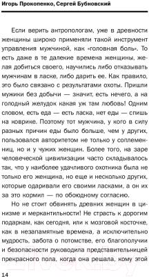 Книга Эксмо Что скрывают врачи? (Бубновский С., Прокопенко И.)