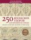 Книга Эксмо 250 японских узоров для вязания на спицах (Шида Х.) -