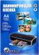 Пленка для ламинирования Revcol A4, 80мкм, 100 л. / 128363 (глянцевая) -
