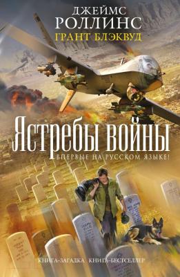 Книга Эксмо Ястребы войны (Блэквуд Г., Роллинс Д.)