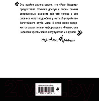Книга Эксмо Путь мадридского Реала (Мендис С.)