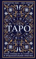 Книга Эксмо Таро (Лаво К., Фролова Н.) -