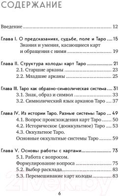 Книга Эксмо Таро (Лаво К., Фролова Н.)