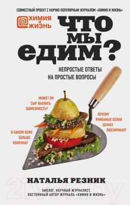 Книга Эксмо Что мы едим? (Резник Н.)