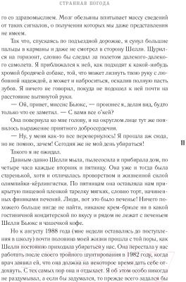 Книга Эксмо Странная погода (Хилл Д.)