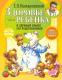 Книга Эксмо Здоровье ребенка и здравый смысл его родственников (Комаровский Е.) -
