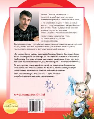 Книга Эксмо Справочник для родителей (Комаровский Е.)