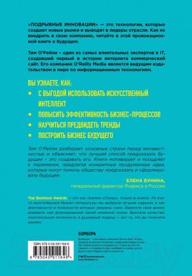 Книга Эксмо WTF? Гид по бизнес-моделям будущего (О'Рейли Т.)