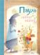 Книга АСТ Пауль любит маму (Венингер Б.) -
