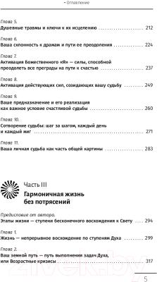 Книга АСТ Крайон. Большая книга помощи в любой ситуации (Шмидт Т.)
