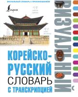 Словарь АСТ Корейско-русский визуальный словарь с транскрипцией -