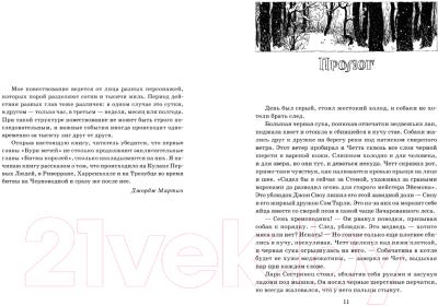 Книга АСТ Буря мечей. Том 1 (Мартин Д.)