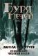 Книга АСТ Буря мечей. Том 1 (Мартин Д.) -