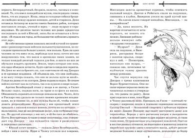 Книга АСТ Буря мечей. Том 2 (Мартин Д.)