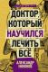 Книга АСТ Доктор, который научился лечить все (Никонов А.) -