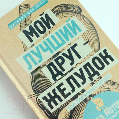 Книга АСТ Мой лучший друг - желудок. Еда для умных людей (Мотова Е.)