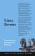 Книга АСТ В пространстве христианской культуры (Волкова П.) -