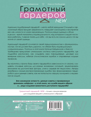 Книга АСТ Грамотный гардероб NEW: must have (Найденская Н., Трубецкова И.)