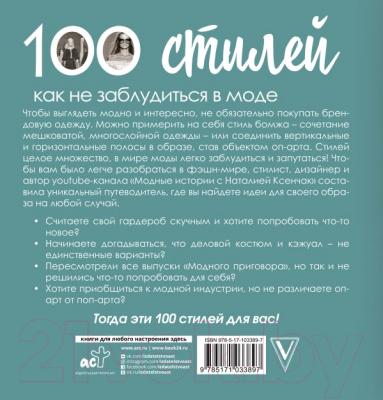 Книга АСТ 100 стилей. Как не заблудиться в моде (Ксенчак Н.)