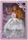 Кукла Ausini 503B -