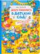 Развивающая книга Росмэн Добро пожаловать в детский сад! Виммельбух с окошками (Вальтер М.) -