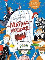 Книга Росмэн Матрас-людоед (Драгунская К.) -