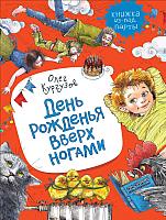 Книга Росмэн День рожденья вверх ногами (Кургузов О.) -