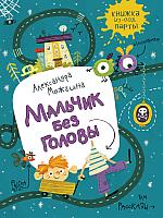 Книга Росмэн Мальчик без головы (Можгина А.) -