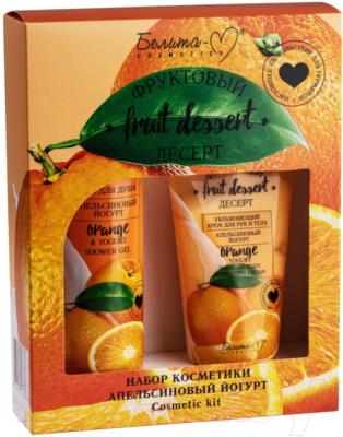 Набор косметики для тела Белита-М Фруктовый десерт апельсиновый йогурт гель д/душа+крем для рук недорого