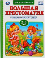 Книга Умка Читаем в детском саду. Хрестоматия 2-3 года -