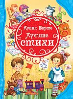 Книга Росмэн Лучшие стихи (Барто А.) -