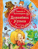 Книга Росмэн Домовенок Кузька (Александрова Т.) -