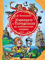 Книга Росмэн Карандаш и Самоделкин на необитаемом острове (Постников В.) -