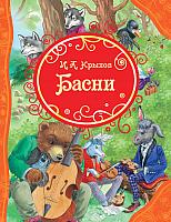 Книга Росмэн Басни (Крылов И.) -