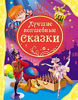 Книга Росмэн Лучшие волшебные сказки -