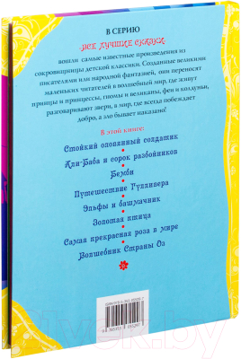 Книга Росмэн Лучшие волшебные сказки