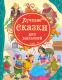 Книга Росмэн Лучшие сказки для малышей -
