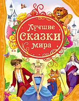 Книга Росмэн Лучшие сказки мира -